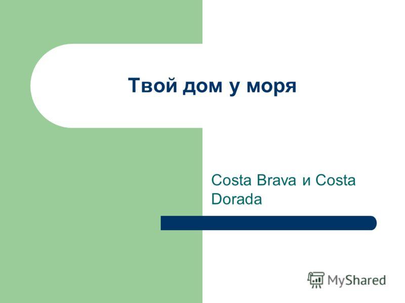 Твой дом у моря Costa Brava и Costa Dorada