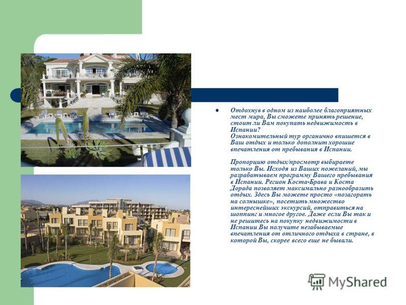 Посещение объектов недвижимости Отдохнув в одном из наиболее благоприятных мест мира, Вы сможете принять решение, стоит ли Вам покупать недвижимость в Испании? Ознакомительный тур органично впишется в Ваш отдых и только дополнит хорошие впечатления о