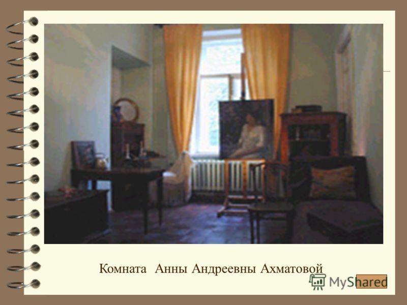 Комната Анны Андреевны Ахматовой