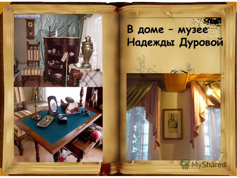 В доме – музее Надежды Дуровой