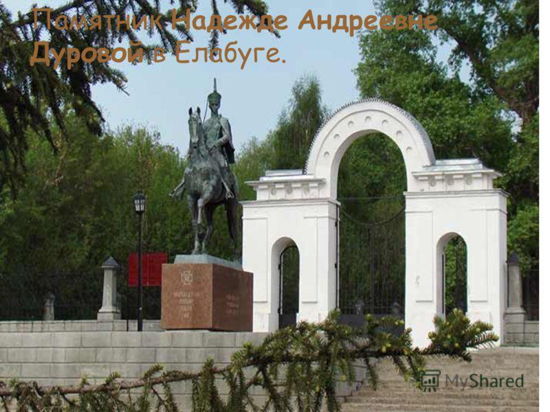 Памятник Надежде Андреевне Дуровой в Елабуге.