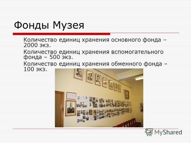 Фонды Музея Количество единиц хранения основного фонда – 2000 экз. Количество единиц хранения вспомогательного фонда – 500 экз. Количество единиц хранения обменного фонда – 100 экз.