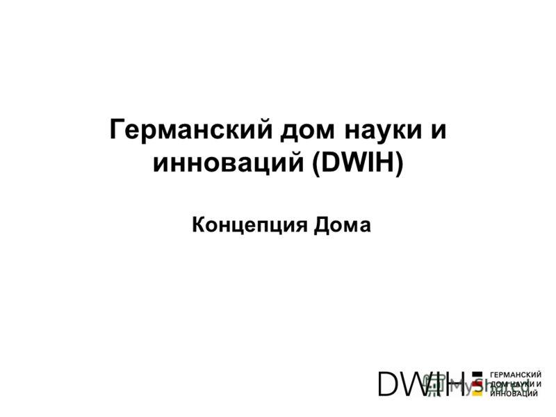 Германский дом науки и инноваций (DWIH) Концепция Дома