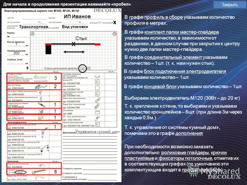 Закрыть ИП Иванов Транспортная х 1 300 3 2 х Стык В графе профиль в сборе указываем количество профиля в метрах. В графе комплект лапки мастер-глайдера указываем количество, в зависимости от раздвижки, в данном случае при закрытии к центру нужно две