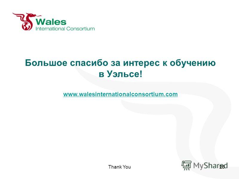 Thank You26 Большое спасибо за интерес к обучению в Уэльсе! www.walesinternationalconsortium.com