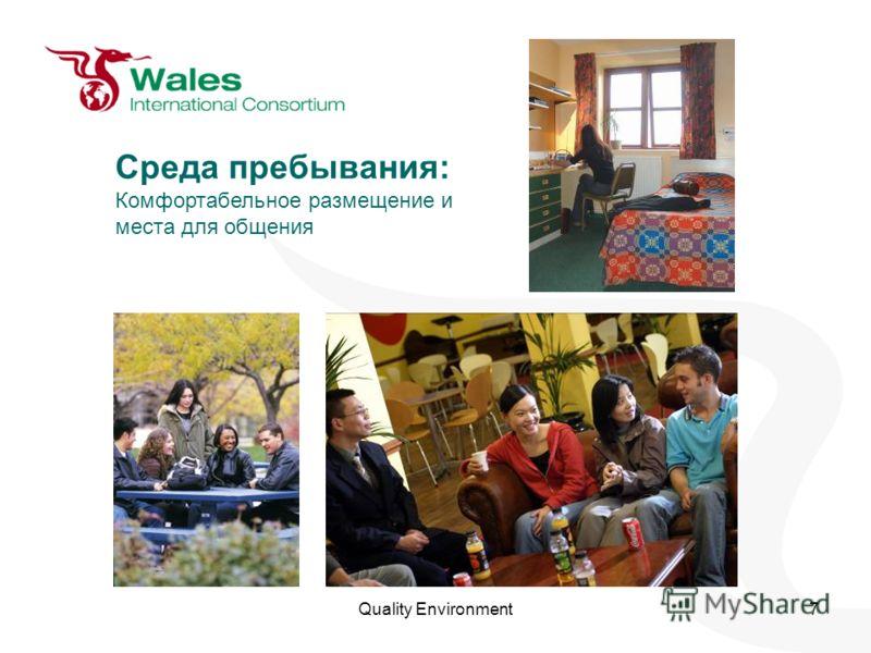 Quality Environment7 Среда пребывания: Комфортабельное размещение и места для общения