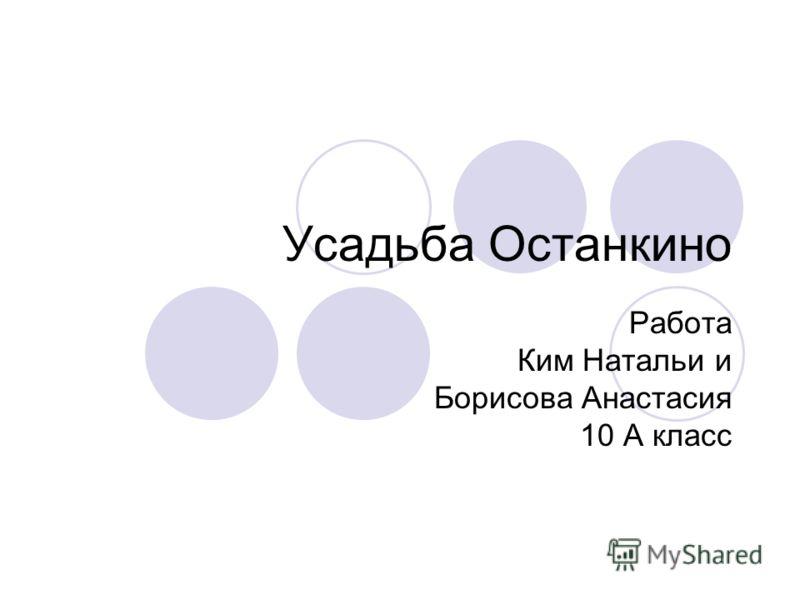 Усадьба Останкино Работа Ким Натальи и Борисова Анастасия 10 А класс