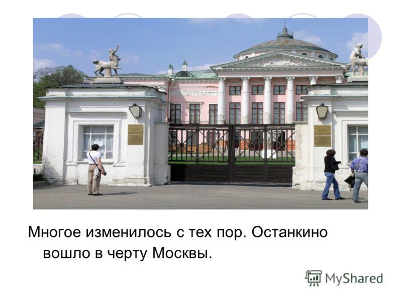 Многое изменилось с тех пор. Останкино вошло в черту Москвы.