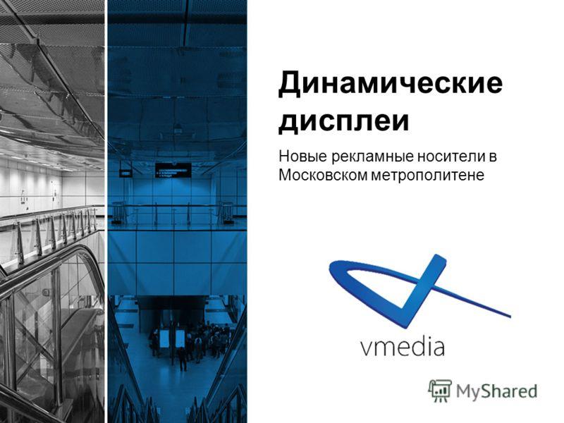 Динамические дисплеи Новые рекламные носители в Московском метрополитене