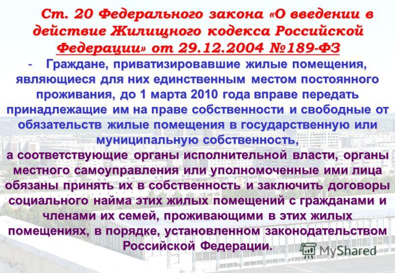 Ст. 20 Федерального закона «О введении в действие Жилищного кодекса Российской Федерации» от 29.12.2004 189-ФЗ -Граждане, приватизировавшие жилые помещения, являющиеся для них единственным местом постоянного проживания, до 1 марта 2010 года вправе пе