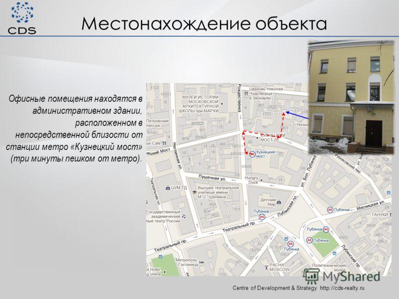 Местонахождение объекта Centre of Development & Strategy http://cds-realty.ru Офисные помещения находятся в административном здании, расположенном в непосредственной близости от станции метро «Кузнецкий мост» (три минуты пешком от метро).