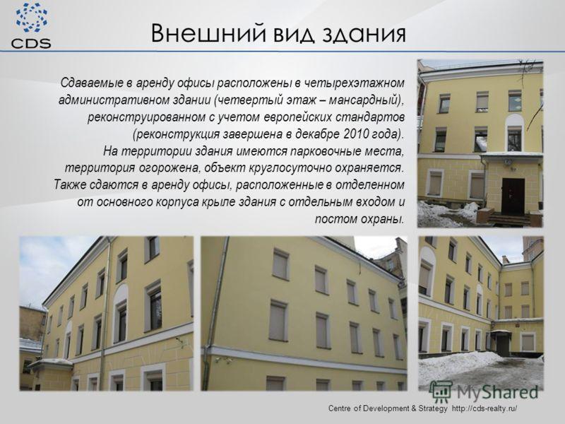 Внешний вид здания Centre of Development & Strategy http://cds-realty.ru/ Сдаваемые в аренду офисы расположены в четырехэтажном административном здании (четвертый этаж – мансардный), реконструированном с учетом европейских стандартов (реконструкция з