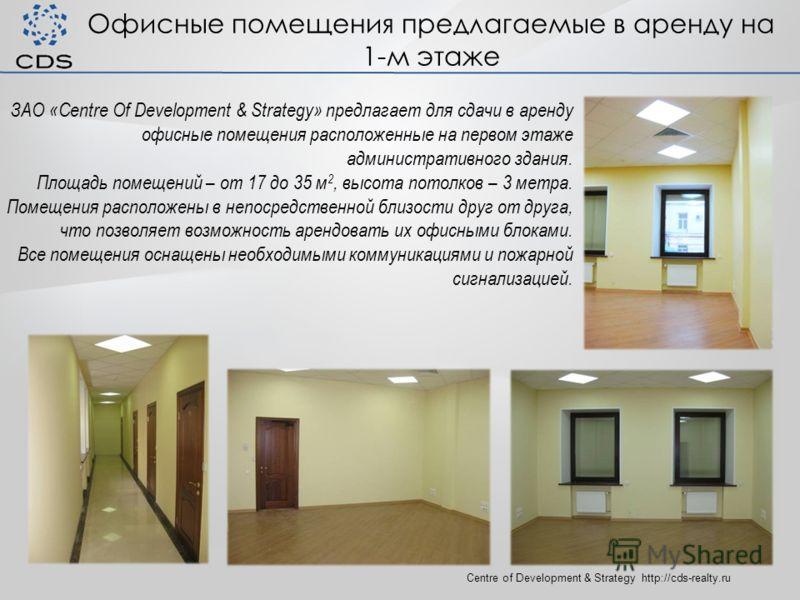 Офисные помещения предлагаемые в аренду на 1-м этаже Centre of Development & Strategy http://cds-realty.ru ЗАО «Centre Of Development & Strategy» предлагает для сдачи в аренду офисные помещения расположенные на первом этаже административного здания.