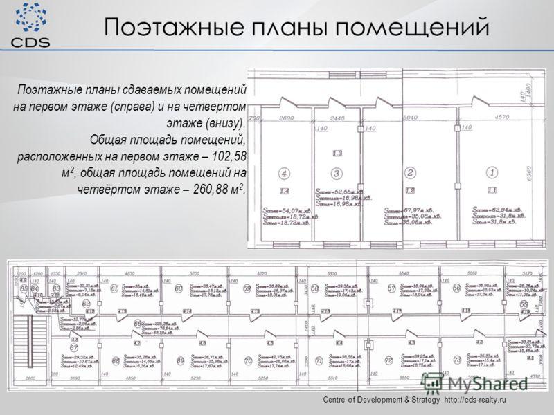 Поэтажные планы помещений Centre of Development & Strategy http://cds-realty.ru Поэтажные планы сдаваемых помещений на первом этаже (справа) и на четвертом этаже (внизу). Общая площадь помещений, расположенных на первом этаже – 102,58 м 2, общая площ
