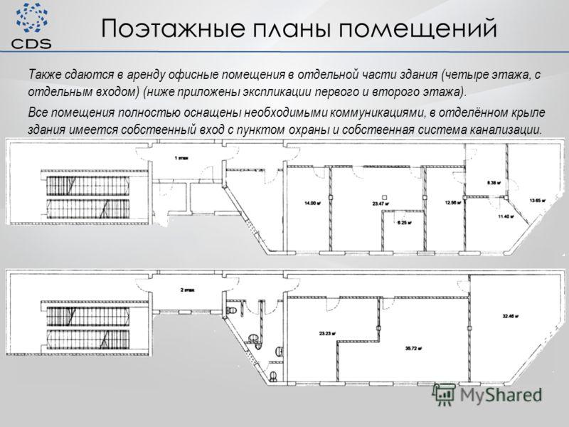 Поэтажные планы помещений Также сдаются в аренду офисные помещения в отдельной части здания (четыре этажа, с отдельным входом) (ниже приложены экспликации первого и второго этажа). Все помещения полностью оснащены необходимыми коммуникациями, в отдел