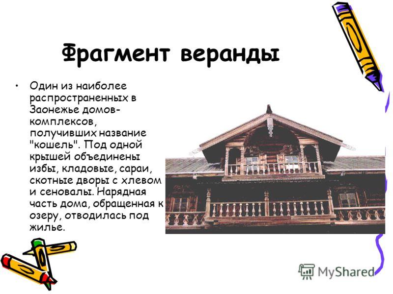 Фрагмент веранды Один из наиболее распространенных в Заонежье домов- комплексов, получивших название