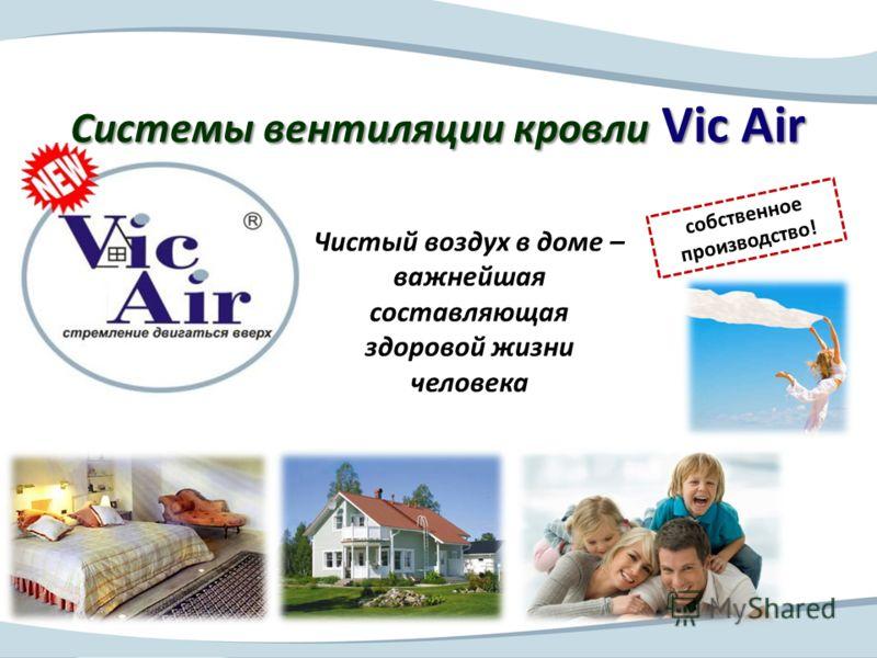 Чистый воздух в доме – важнейшая составляющая здоровой жизни человека Системы вентиляции кровли Vic Air собственное производство!