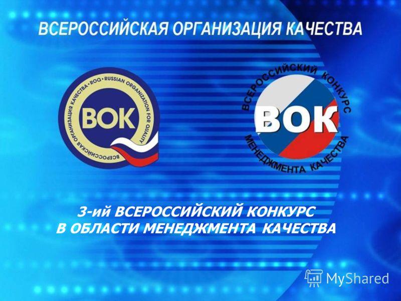 3-ий ВСЕРОССИЙСКИЙ КОНКУРС В ОБЛАСТИ МЕНЕДЖМЕНТА КАЧЕСТВА