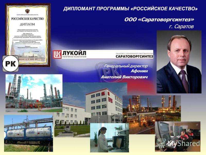 Генеральный директор Афонин Анатолий Викторович ООО «Саратоворгсинтез» г. Саратов