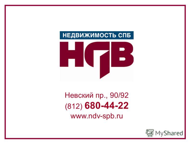 Невский пр., 90/92 (812) 680-44-22 www.ndv-spb.ru
