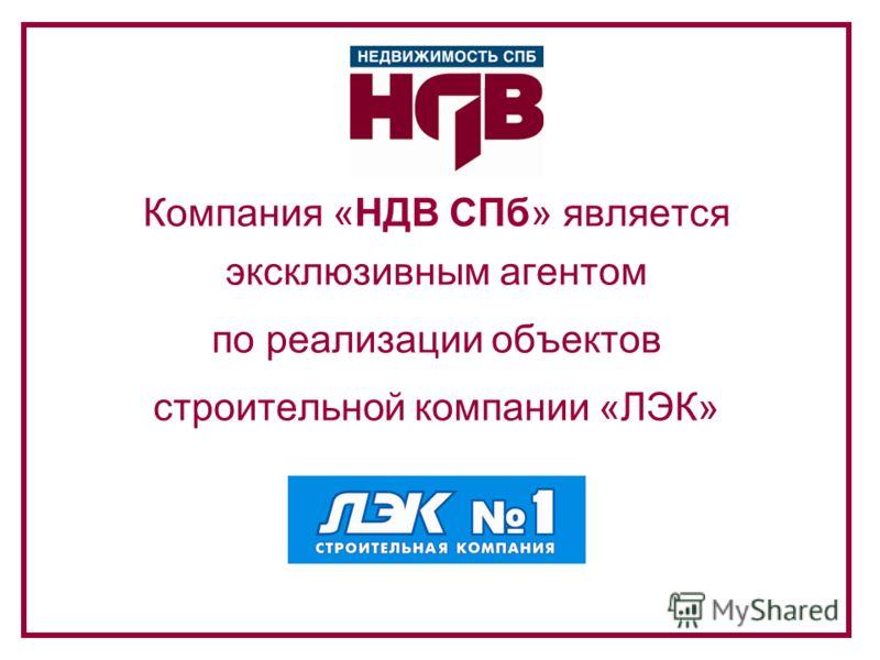 Компания «НДВ СПб» является эксклюзивным агентом по реализации объектов строительной компании «ЛЭК»