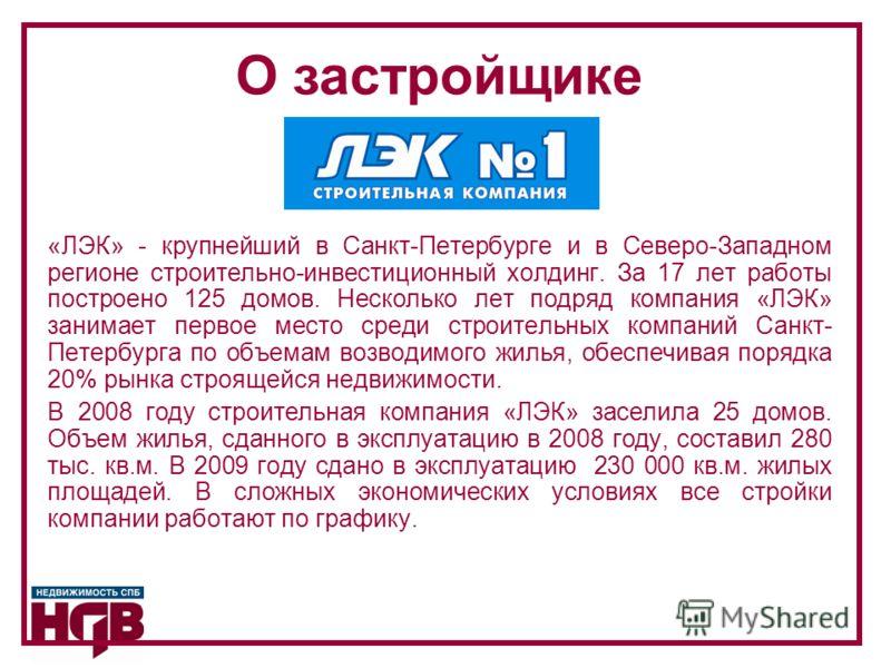 «ЛЭК» - крупнейший в Санкт-Петербурге и в Северо-Западном регионе строительно-инвестиционный холдинг. За 17 лет работы построено 125 домов. Несколько лет подряд компания «ЛЭК» занимает первое место среди строительных компаний Санкт- Петербурга по объ