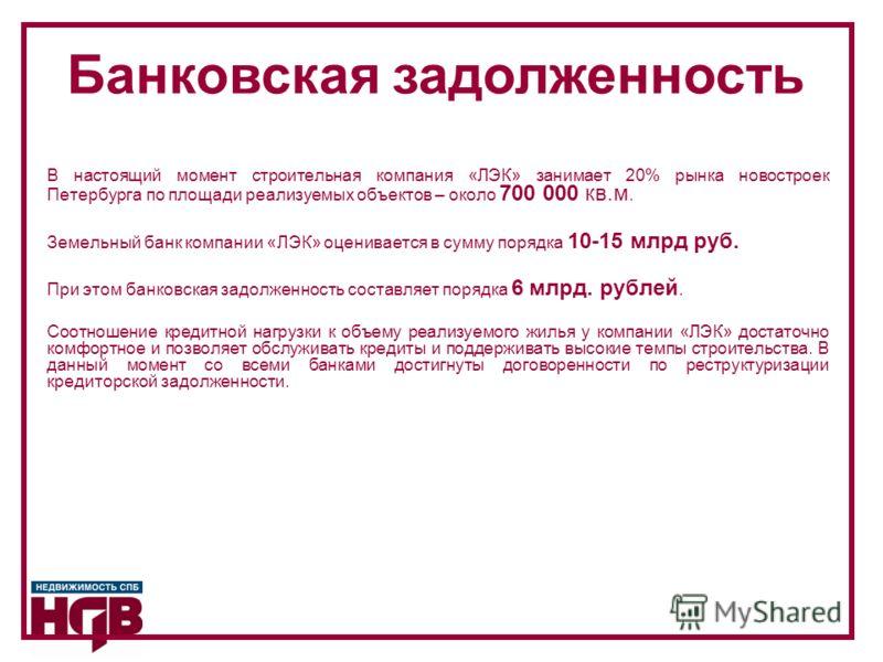 В настоящий момент строительная компания «ЛЭК» занимает 20% рынка новостроек Петербурга по площади реализуемых объектов – около 700 000 кв.м. Земельный банк компании «ЛЭК» оценивается в сумму порядка 10-15 млрд руб. При этом банковская задолженность