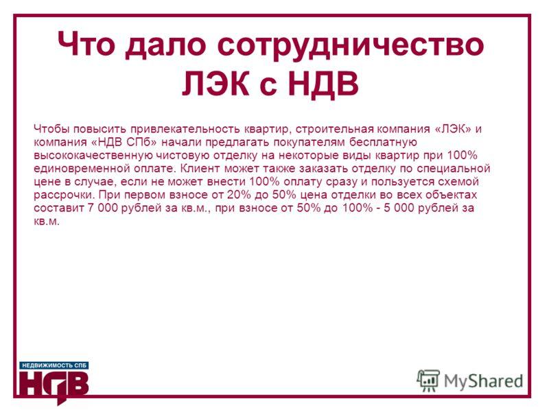 Чтобы повысить привлекательность квартир, строительная компания «ЛЭК» и компания «НДВ СПб» начали предлагать покупателям бесплатную высококачественную чистовую отделку на некоторые виды квартир при 100% единовременной оплате. Клиент может также заказ