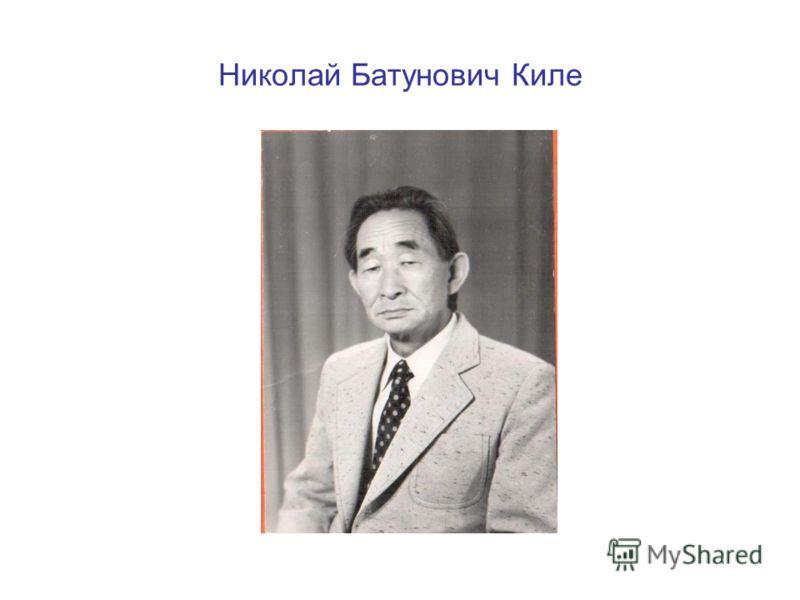 Николай Батунович Киле