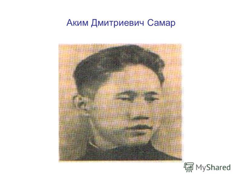 Аким Дмитриевич Самар