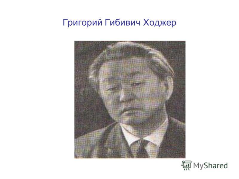 Григорий Гибивич Ходжер
