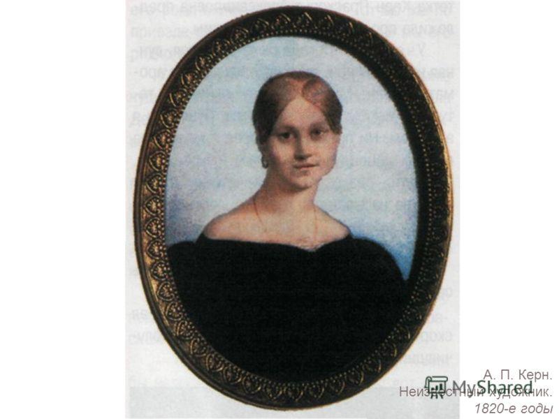 А. П. Керн. Неизвестный художник. 1820-е годы