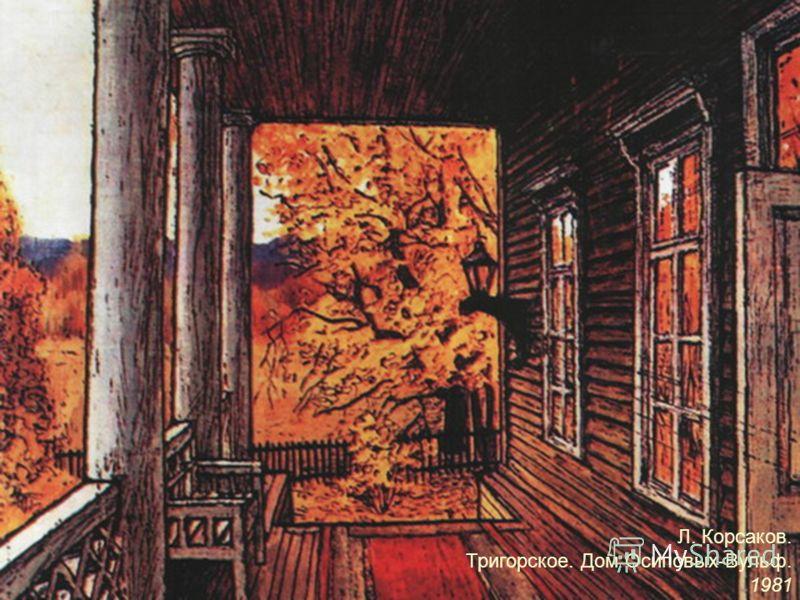 Л. Корсаков. Тригорское. Дом Осиповых-Вульф. 1981
