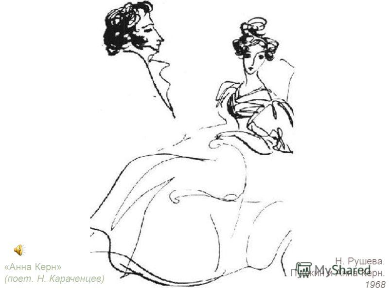 Н. Рушева. Пушкин и Анна Керн. 1968 «Анна Керн» (поет. Н. Караченцев)