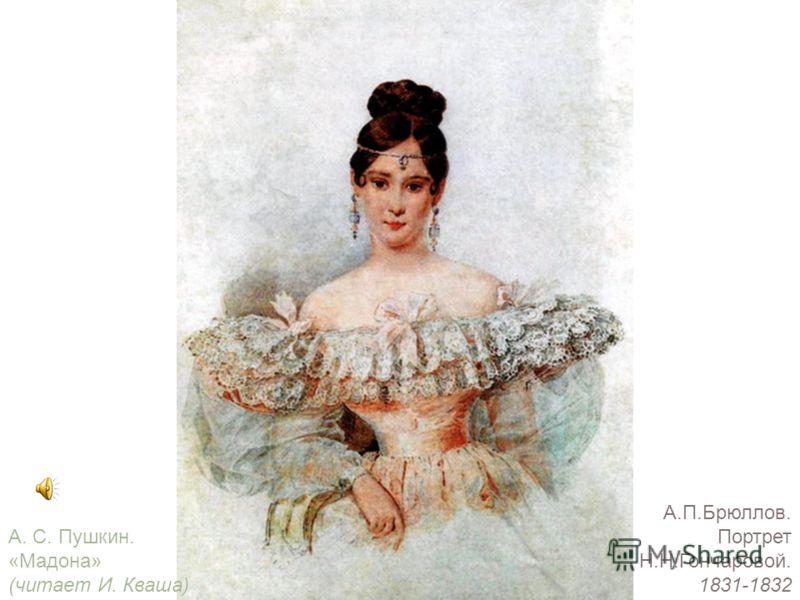 А.П.Брюллов. Портрет Н.Н.Гончаровой. 1831-1832 А. С. Пушкин. «Мадона» (читает И. Кваша)