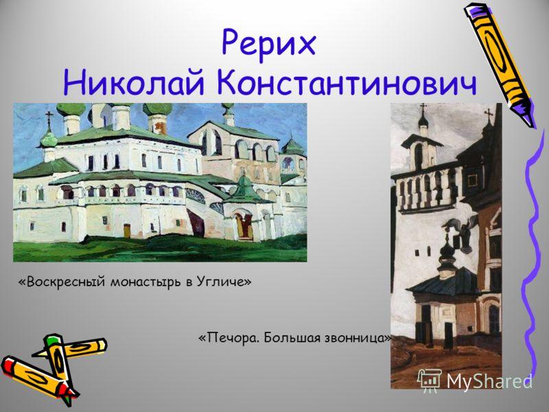 Рерих Николай Константинович «Воскресный монастырь в Угличе» «Печора. Большая звонница»