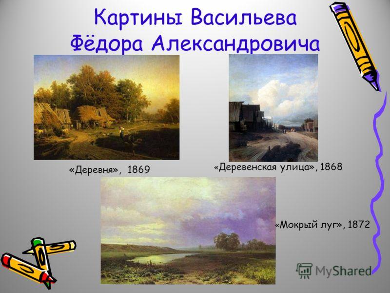 Картины Васильева Фёдора Александровича «Деревня», 1869 « Деревенская улица», 1868 « Мокрый луг», 1872