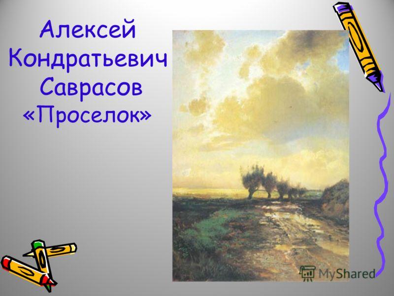 Алексей Кондратьевич Саврасов «Проселок»
