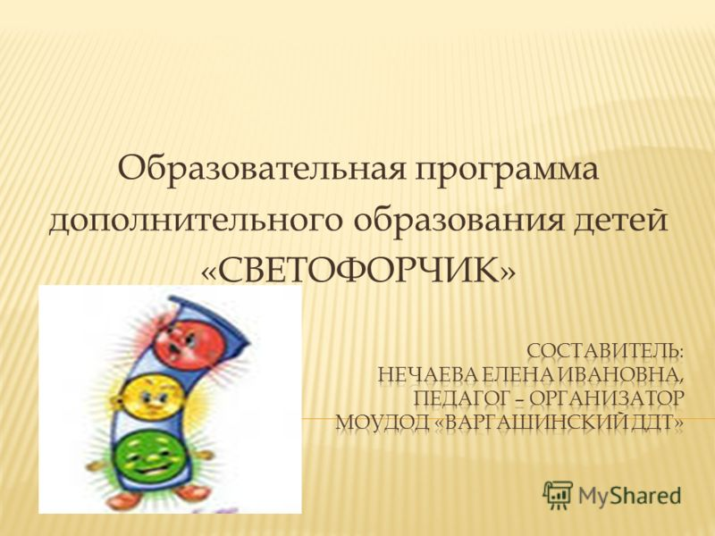 Образовательная программа дополнительного образования детей «СВЕТОФОРЧИК»