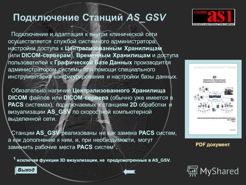 Подключение Станций AS_GSV PDF документ Выход Подключение и адаптация к внутри клинической сети осуществляется службой системного администратора; настройки доступа к Централизованным Хранилищам (или DICOM-серверам), Временным Хранилищам и доступа пол