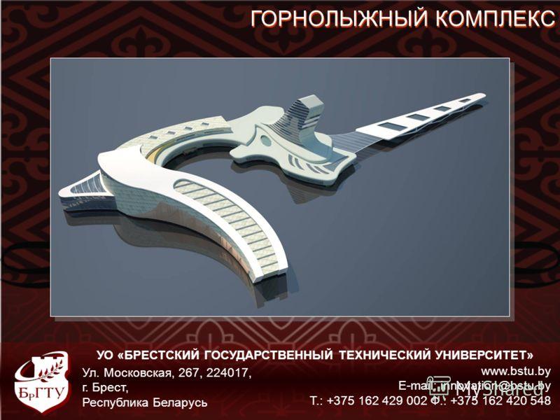 УО «БРЕСТСКИЙ ГОСУДАРСТВЕННЫЙ ТЕХНИЧЕСКИЙ УНИВЕРСИТЕТ» www.bstu.by E-mail: innovation@bstu.by Т.: +375 162 429 002 Ф.: +375 162 420 548 Ул. Московская, 267, 224017, г. Брест, Республика Беларусь ГОРНОЛЫЖНЫЙ КОМПЛЕКС