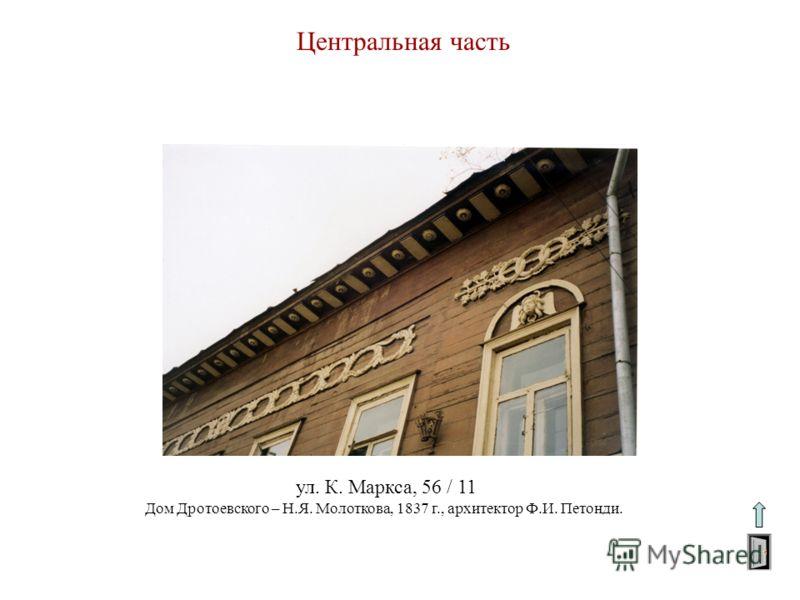 Центральная часть ул. К. Маркса, 56 / 11 Дом Дротоевского – Н.Я. Молоткова, 1837 г., архитектор Ф.И. Петонди.