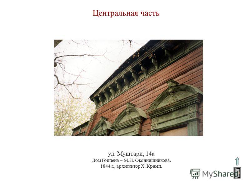 Центральная часть ул. Муштари, 14а Дом Гоппена – М.И. Оконнишникова. 1844 г., архитектор Х. Крамп.