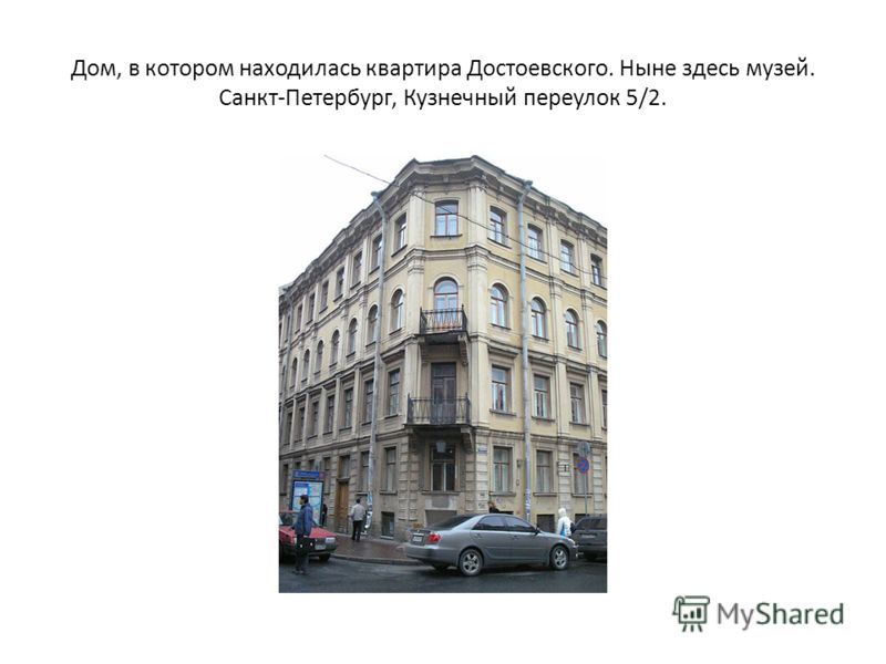 Дом, в котором находилась квартира Достоевского. Ныне здесь музей. Санкт-Петербург, Кузнечный переулок 5/2.