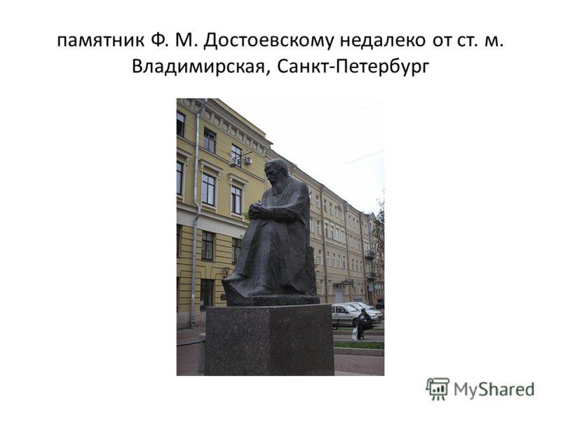 памятник Ф. М. Достоевскому недалеко от ст. м. Владимирская, Санкт-Петербург