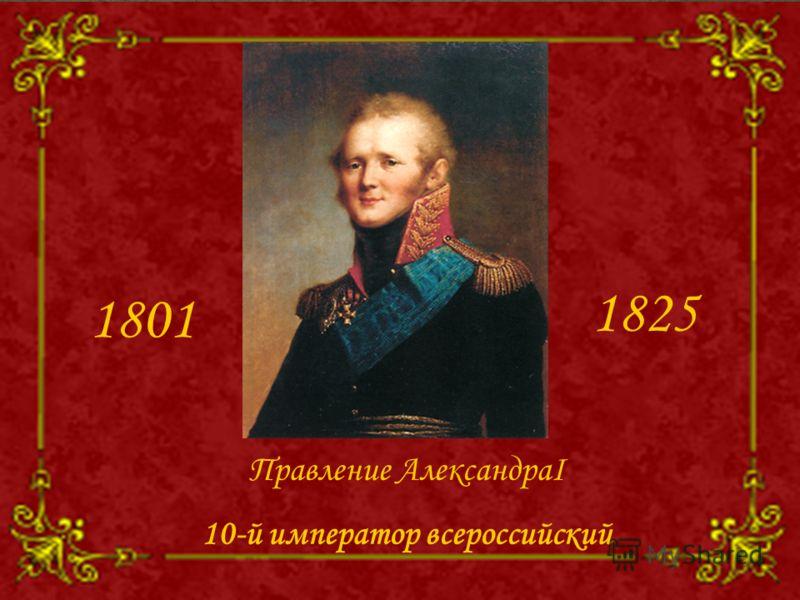 Правление АлександраI 10-й император всероссийский 1801 1825