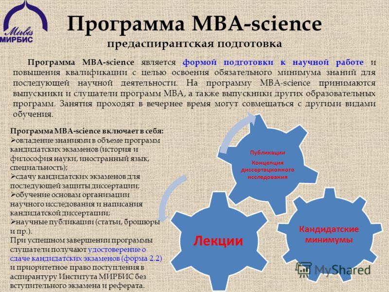 Программа MBA-science предаспирантская подготовка Программа MBA-science является формой подготовки к научной работе и повышения квалификации с целью освоения обязательного минимума знаний для последующей научной деятельности. На программу MBA-science