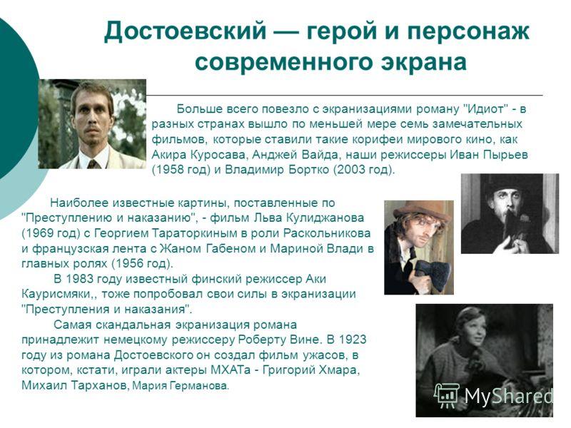 Достоевский герой и персонаж современного экрана Больше всего повезло с экранизациями роману