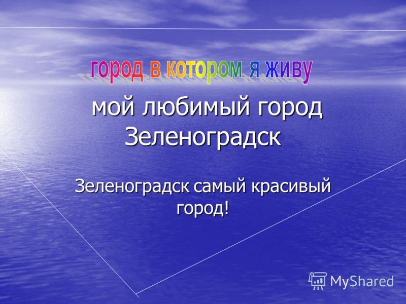 мой любимый город Зеленоградск мой любимый город Зеленоградск Зеленоградск самый красивый город!