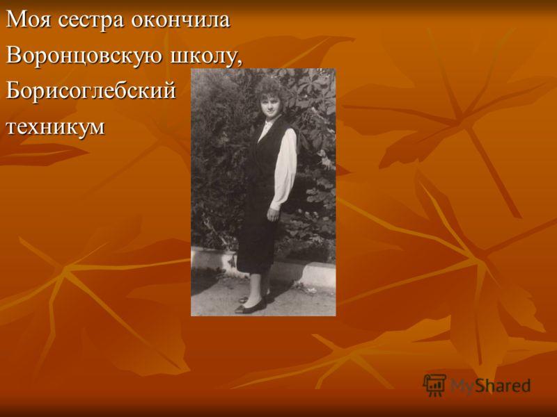 Моя сестра окончила Воронцовскую школу, Борисоглебскийтехникум